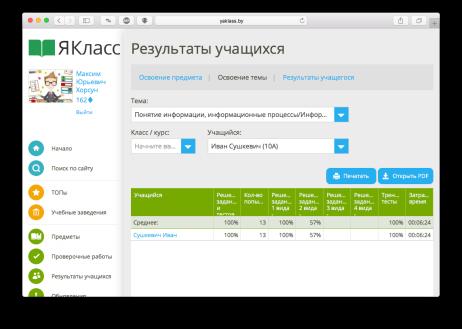 Снимок экрана 2016-05-02 в 20.28.49